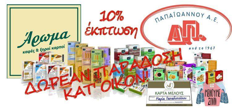 Έκπτωση και Δωρεάν Παράδοση Προϊόντων της Grecian Living