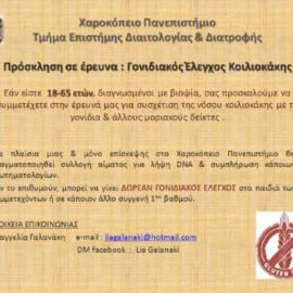 Πρόσκληση σε 'Ερευνα: Δωρεάν Γονιδιακός Έλεγχος Κοιλιοκάκης