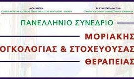 Πανελλήνιο Συνέδριο Μοριακής Ογκολογίας & Στοχεύουσας Θεραπείας